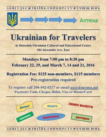 Ukrianian for Travelers [OSEREDOK] @ Oseredok | Winnipeg | Manitoba | Canada