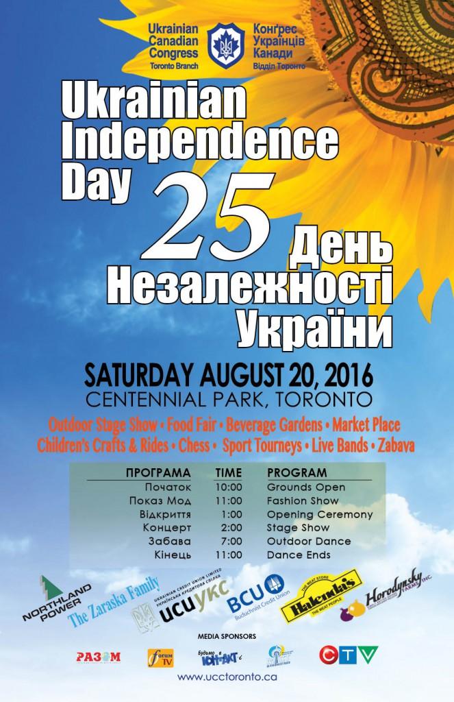 Ukrainian Independence Day @ Centennial Park   Etobicoke   Ontario   Canada
