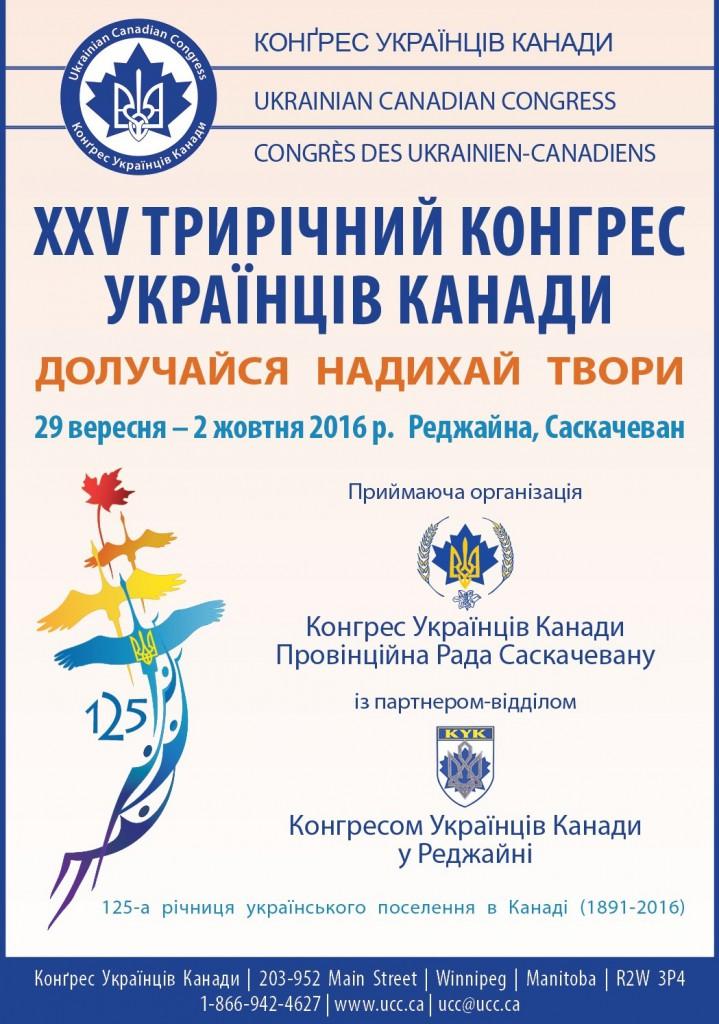 xxv-triennial-congress-ad-2