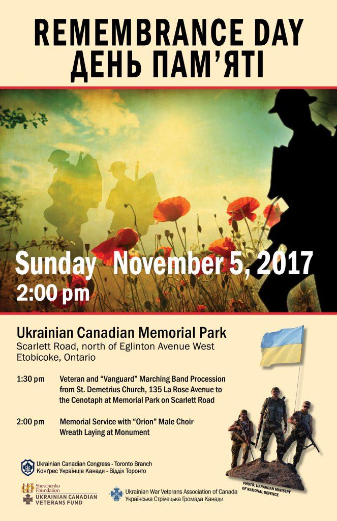 День Пам'яті / Remembrance Day @ Українсько-Канадський Меморіальний Парк   Toronto   Ontario   Canada