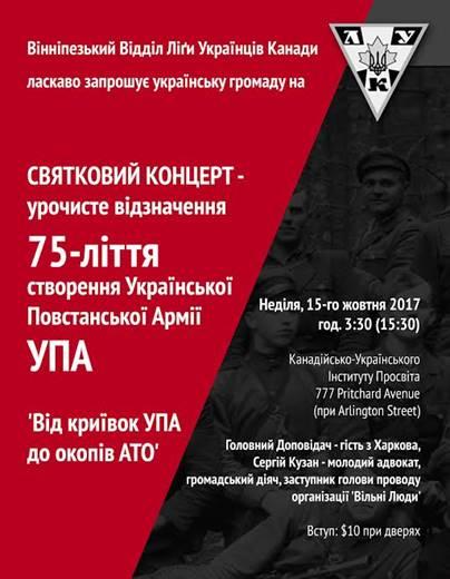 Відзначення Створення Української Повстанської Армії УПА @ Канадійсько-Украінського Інституту Просвіта   Winnipeg   Manitoba   Canada