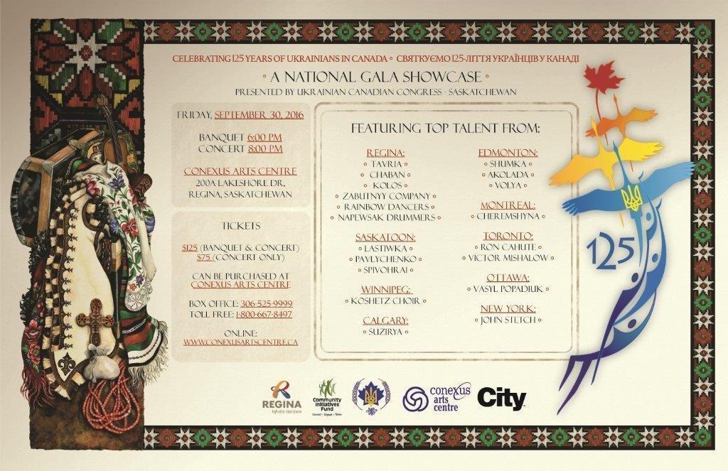 125-years-gala-poster