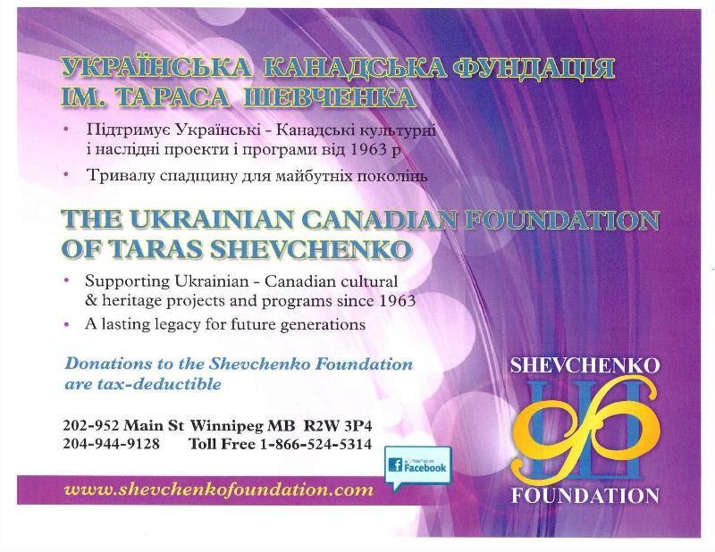 Shevchenko e-Bulletin ad